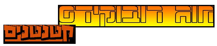 חוגי הרובוקידס 18